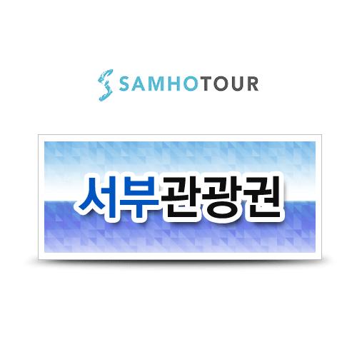 3박4일 서부관광권(1매)
