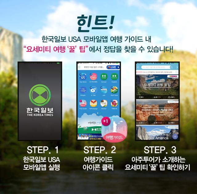 힌트! 한국일보USA 모바일앱 여행가이드 내 요세미티 여행 꿀팁에서 정답을 찾을 수 있습니다.