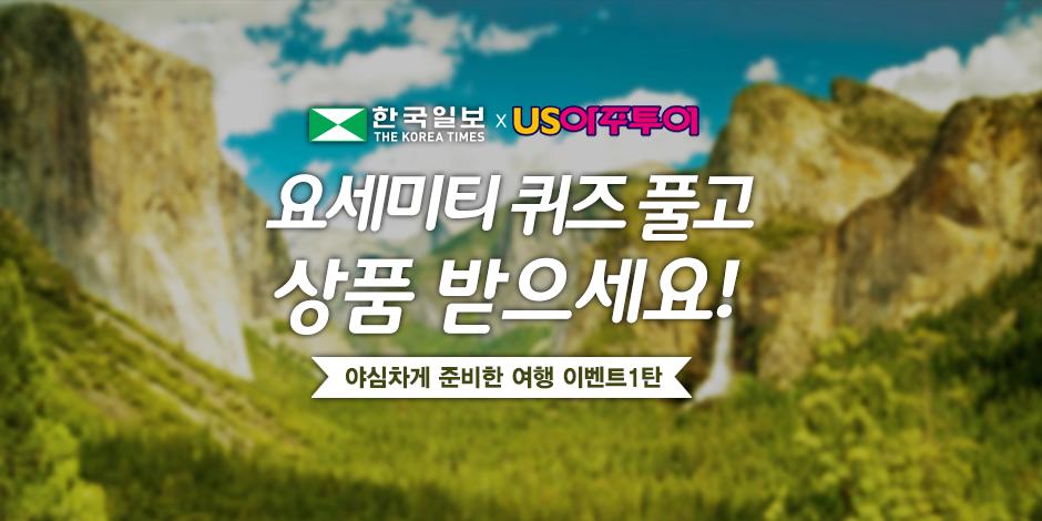한국일보와 US아주투어가 야심차게 준비한 이벤트1탄! 요세미티 퀴즈풀고 무료 여행 가자!