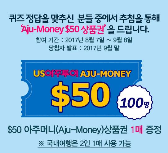 퀴즈 정답을 맞추신 분들 중에서 추첨을 통해 '아주머니(Aju-Money) $50 상품권' 을 드립니다.