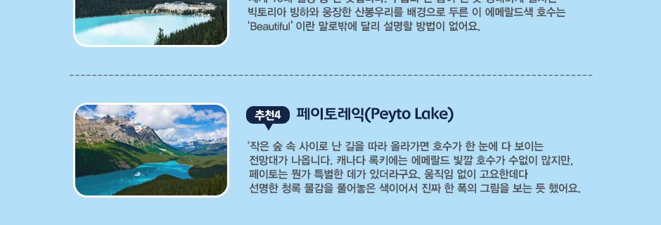 캐나다 록키여행 TOP 관광 포인트! 추천4. 페이토레익(Peyto Lake)