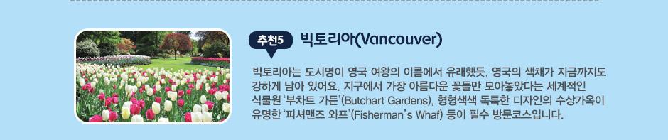 캐나다 록키여행 TOP 관광 포인트! 추천5. 빅토리아(Vancouver)
