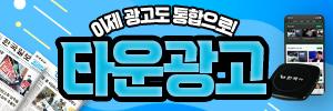 한국TV 타운광고