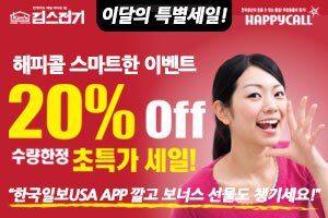 happycall_small_flyer