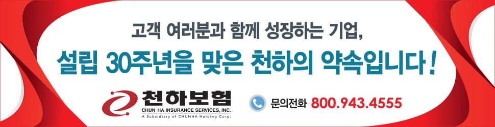 Chunha Insurance