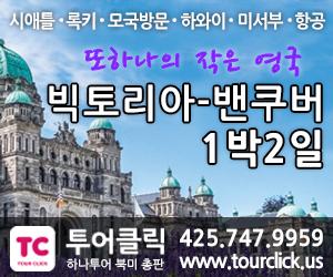 Tour Click