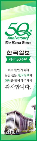 한국일보 창간 50주년 특집