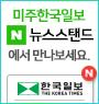 한국일보 네이버 뉴스스탠드