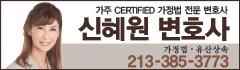 신혜원 변호사